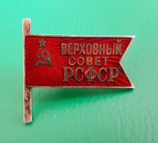Soviet Rsfsr Supreme Council Early Type Deputy Badge