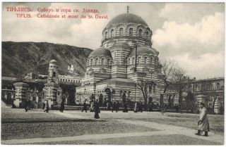 Military Cathedral,  Tiflis,  Russian Caucasus,  1910s,  Tobacco Advertising Armenica