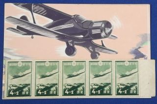Vintage Japanese Postcard Patriotic Stamp Advertising Aviation Airplane Biplane