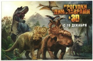 Walking With Dinosaurs Advertising 3d Cinema Card Tyrannosaurus Archaeopteryx