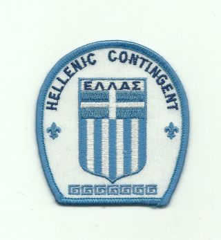 International Scout Greece Hellenic Contingent Patch World Jamboree? Greek Badge
