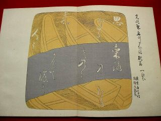 6 - 115 Japanese DAINIHON craft design Woodblock print 8 BOOK 9
