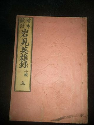 Antique Japanese Woodblock Book Yoshiume Print Illustrated - Ehon Iwami Eiyu